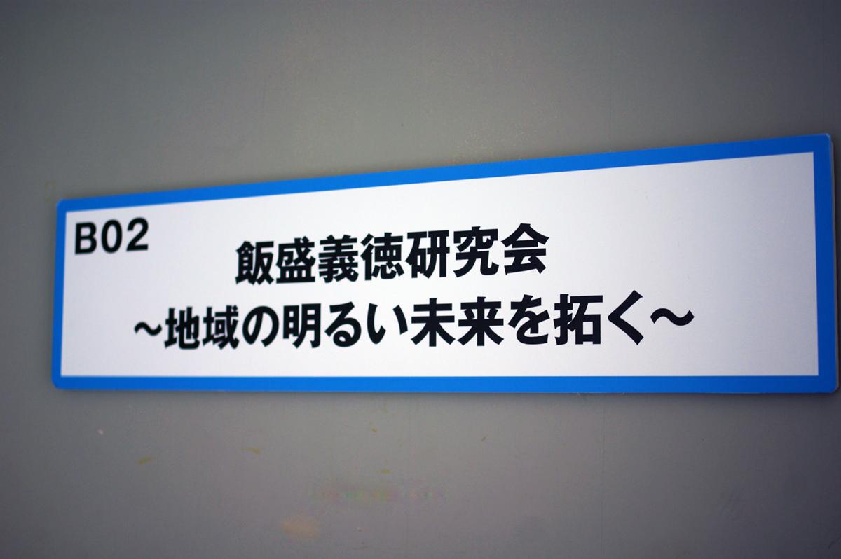 研究室の看板